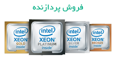 قیمت پردازنده سرور
